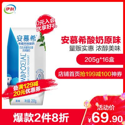 伊利 安慕希希臘風味酸奶原味205g*16盒(禮盒裝)常溫整箱早餐酸牛奶