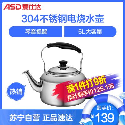 愛仕達ASD 304不銹鋼電燒水壺HS05A1WG 5L大容量 琴音提醒 大口徑燒水壺