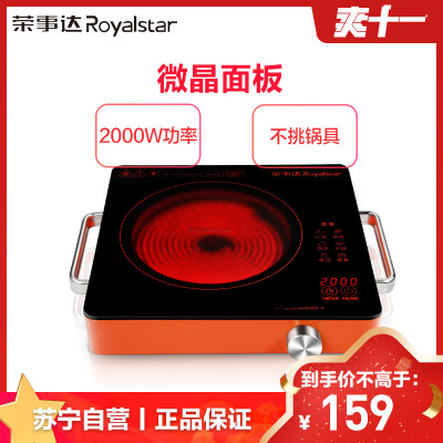 榮事達(Royalstar)電陶爐DTL20A12家用茶爐電磁爐智能光波爐電池爐爆炒火鍋觸控式微晶玻璃5檔以上不挑鍋具