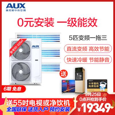 奧克斯(AUX)中央空調 5匹變頻冷暖電輔 1級能效多聯機DLR-H120W(C1)一拖三 適用80-105㎡