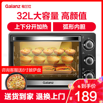 格蘭仕(Galanz) K12電烤箱上下發熱管多層烤位設置家用烘焙多功能電 32升烤箱