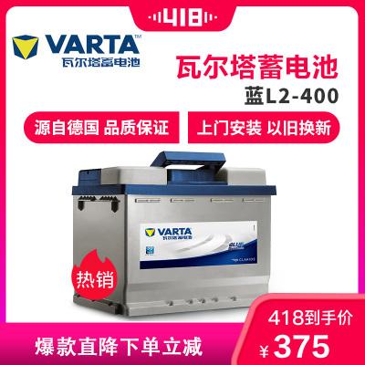 瓦爾塔蓄電池藍L2-400適配速騰寶來朗逸新君越英朗科魯茲汽車電瓶 以舊換新