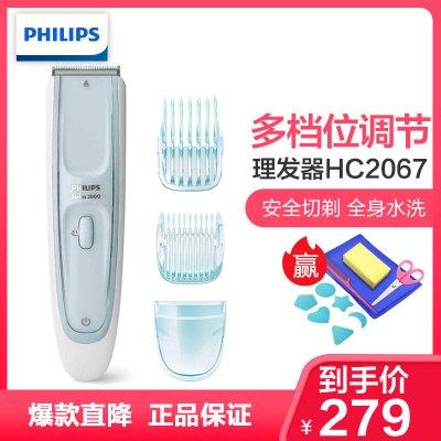飛利浦(Philips) 嬰兒理發器 可水洗剃頭電推子 低噪音兒童理發器電推剪 帶兩個修剪梳—HC2067/15