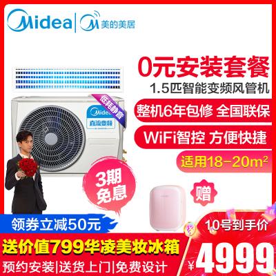 美的中央空調(Midea)1.5匹直流變頻 風管機一拖一 家用卡機 隱藏式中央空調GRD35T2W-BP2N1-TR
