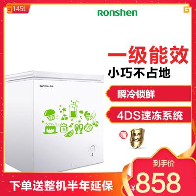 容声(Ronshen)BD/BC-145MB 145升 家用小型冰柜 冷藏冷冻转换冷柜 一级能效 节能单温冰箱