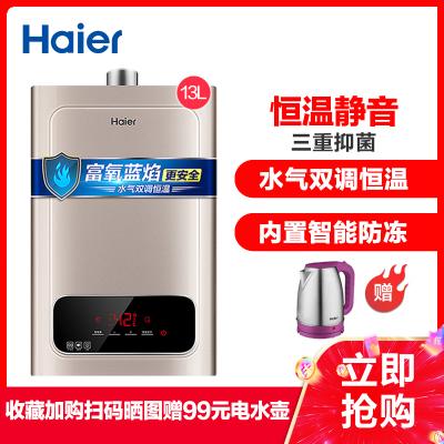 Haier/海尔燃气热水器JSQ25-13WD5(12T) 13升 水气双调 支持防冻 八年包修