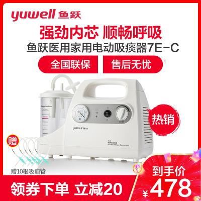 魚躍(Yuwell) 電動吸痰器7E-C家用便攜式醫用級吸痰機中老年嬰兒使用