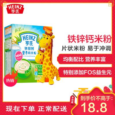 Heinz/亨氏强化铁锌钙营养奶米粉325g 适用辅食添加初期以上至36个月 宝宝辅食婴儿米粉米糊1段米粉