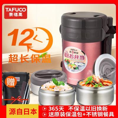日本泰福高(TAFUCO) 不銹鋼三層真空保溫飯盒 保溫桶 男女便當盒 多層保溫提鍋 大容量保溫飯盒