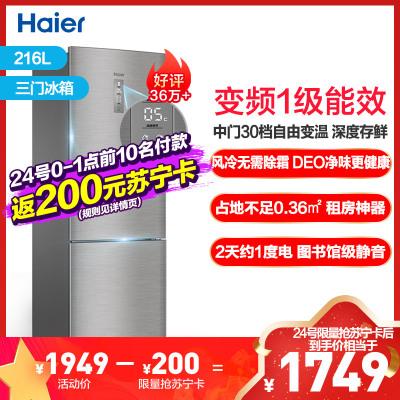 海爾(Haier)216升 三門冰箱 一級能效 變頻無霜 中門全溫區 DEO凈味 家用小冰箱 BCD-216WDPX