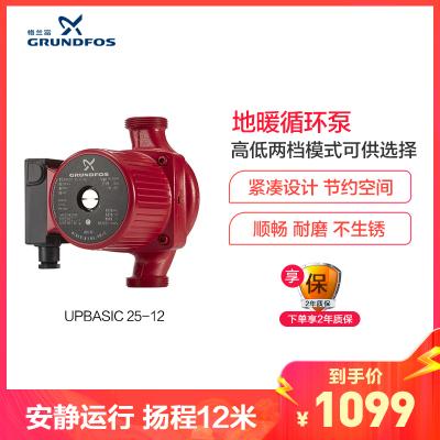 丹麥格蘭富地暖循環泵UPBasic25-12壁掛爐空氣源熱泵地暖鍋爐循環泵地暖家用 24KW以上適配 隱藏安裝靜音運行