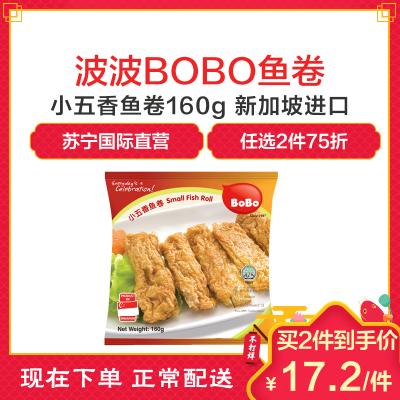 波波(BOBO)小五香鱼卷160g 新加坡进口