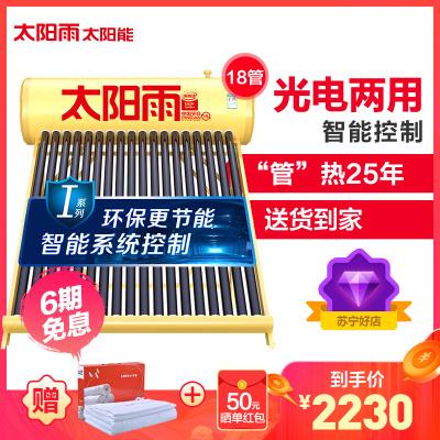 太陽雨太陽能I/T系列18管140L 全自動太陽能熱水器家用 智能光電兩用熱水器太陽能 送 貨入戶