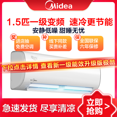 美的(Midea)1.5匹變頻 一級能效 冷暖掛機家用空調冷靜星二代KFR-35GW/BP3DN8Y-PH200(B1)