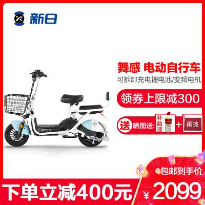 新日(Sunra)電動車 新國標舞感電動自行車 可提取鋰電 真空輪胎 成人電瓶車 男女式中小型助力踏板車輕便迷你代步車
