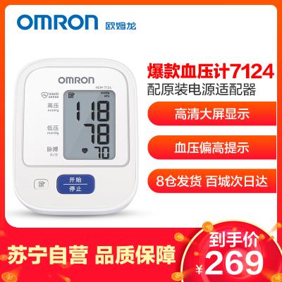 歐姆龍(OMRON)電子血壓計 HEM-7124 家用上臂式全自動智能加壓血壓儀 精準電子血壓測量儀