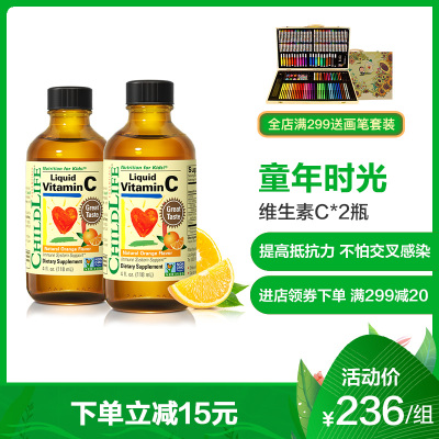 【維C防流感】美國童年時光 維生素C營養品 維C 118ML*2瓶裝 6個月-12歲