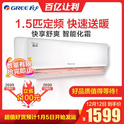 格力(GREE)1.5匹 定频 KFR-35GW/(35559)NhAb-3 俊越 冷暖家用空调挂机