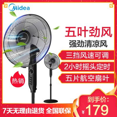 美的(Midea) 电风扇 FS40-15QW 五叶机械控制 3档正常风 可升降 摇头定时 落地扇 空调伴侣