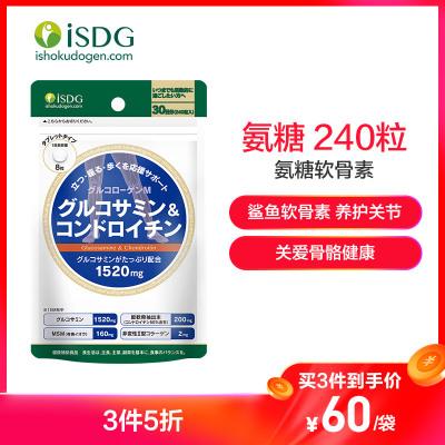 【關節養護】ISDG高濃度氨糖軟骨素維骨力加鈣片 鯊魚軟骨素 240粒