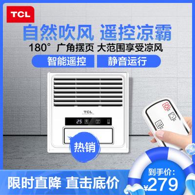 TCL集成吊頂嵌入式多吊頂適用智能涼霸廚房電風扇HX30301無線遙控衛生間浴室適用垂直吹風空氣靜音耐用