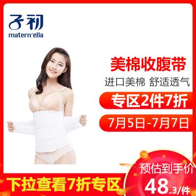 子初 孕婦收腹帶束腹帶產婦純棉透氣產后順產剖腹產塑身專用束縛帶 M碼