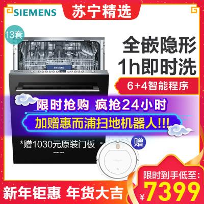 西门子(SIEMENS)洗碗机SJ636X02JC嵌入式13套家用自动洗碗器 高温消毒