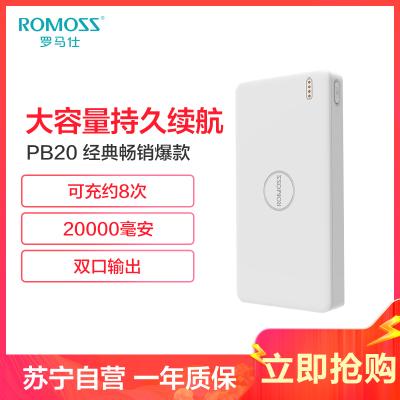 羅馬仕20000毫安 高密聚合物 移動電源/充電寶 PB20 白色 蘋果/安卓通用 聚合物鋰離子電芯