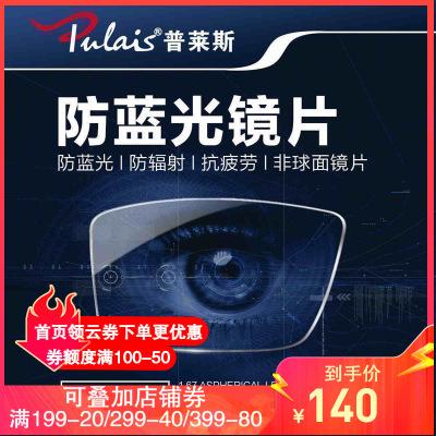 普萊斯1.61防藍光鏡片防輻射眼鏡鏡片近視非球面近視眼鏡片