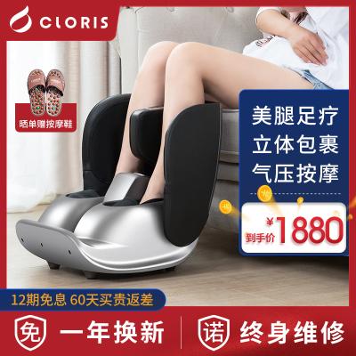 【腿足一體雙享受】凱倫詩(CLORIS)美腿足療一體機多功能腳部腿部足療機按摩器 全包裹腳底支持恒溫熱敷 振動刮痧按摩器
