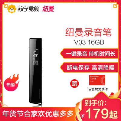 纽曼 V03 录音笔(黑色/哑黑)16g 远距离 降噪 微型专业录音转文字 迷你高清 学习会议MP3播放器