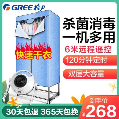格力(GREE)干衣機 烘干機NFA-12A-WG 衣柜式風干機 定時抽濕機 暖被機 取暖器 雙層