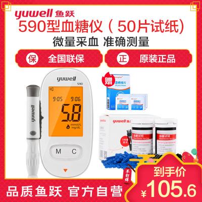 鱼跃(YUWELL)血糖仪590套装 语音背光家用智能全自动免调码糖尿病测血糖测试仪(赠50片试纸+50支采血针)