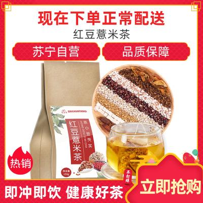 再春堂红豆薏米芡实茶150g 赤小豆薏仁苦荞大麦橘皮茯苓栀子祛除茶湿热茶保健茶饮
