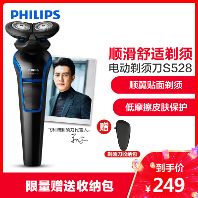 飛利浦(Philips)電動剃須刀S528 雙刀頭充電旋轉式男士剃須刀 順翼貼面 干濕雙剃全身水洗 低摩擦皮膚保護