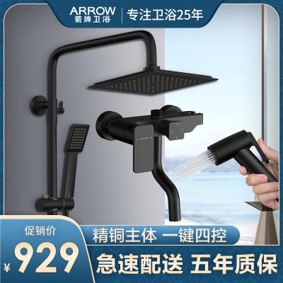 箭牌(ARROW)衛浴花灑 銅質婦洗神器 空氣能增壓淋浴花灑套裝 黑色花灑 方形大頂噴花灑套裝 銅質婦洗神器