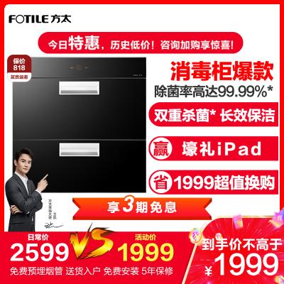 方太(FOTILE)二星級嵌入式消毒柜ZTD100J-J45ES 100L大容量 臭氧消毒 消毒柜/碗柜