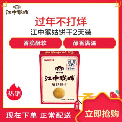 【苏宁发货】江中猴姑 猴头菇 猴姑饼干酥性96g(72克+赠24克)即食饼干代餐