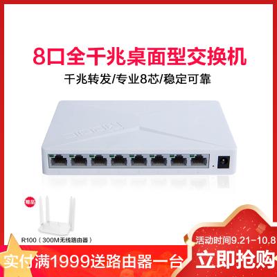華三(H3C)Magic S2G 8口千兆交換機 網線網絡分線器