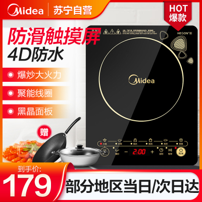 美的(Midea)電磁爐 C21-WK2102 大功率 8檔多功能 觸控式 德國漢森面板 贈湯鍋+炒鍋 電磁爐