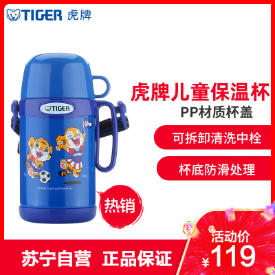 虎牌(tiger)雙層真空保溫杯 304不銹鋼保溫杯便攜可愛卡通學生水杯多色款藍色杯 MCG-A05C-AT500ml