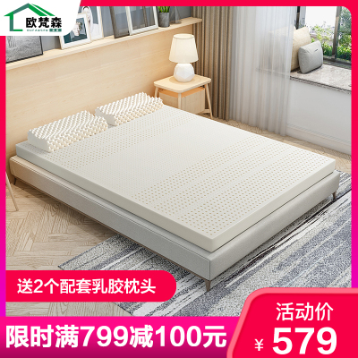 歐梵森 床墊泰國進口7.5厘米10cm乳膠床墊天然乳膠米雙人床墊軟硬床褥子薄床墊子OS884