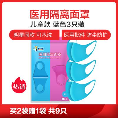 袋鼠医生儿童口罩医用隔离面罩3只明星同款口罩 可水洗儿童口罩蓝色 可重复使用保暖口罩 滤片不可洗