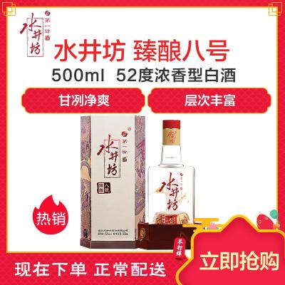 水井坊 臻酿八号 52度 500ml 单瓶装 浓香型四川白酒