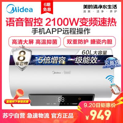 美的(Midea) 60升 電熱水器 家用2100W變頻速熱 一級節能 語音智控 F6021-V3C(HE)