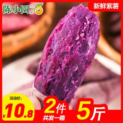新鮮農家紫薯 2.5斤中薯 地瓜番薯山芋 新鮮蔬菜 蘇寧生鮮 陳小四水果