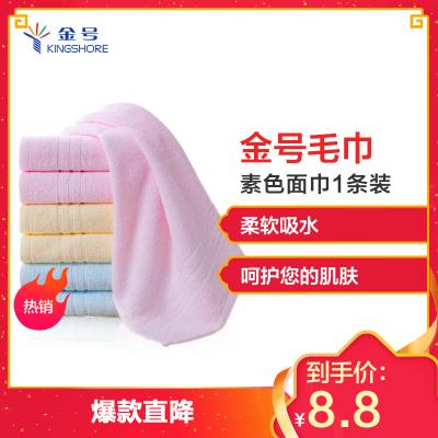 金号(KING SHORE) 全棉毛巾 柔软吸水 素色面巾 GA1131 红色 70*33.5cm
