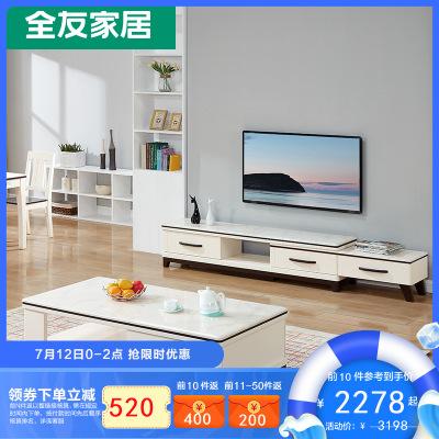 【搶】全友家居茶幾電視柜組合簡約現代客廳石材臺面實木架可伸縮成套家具120709