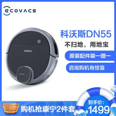 科沃斯(ECOVACS)掃地機器人地寶DN55 家庭除菌 全自動吸塵器 智能家用 除菌濕拖