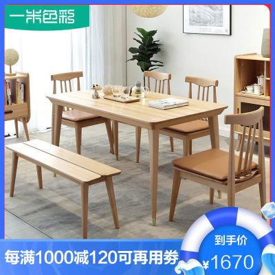 一米色彩 時光餐桌 北歐實木餐桌椅組合原木現代簡約小戶型飯桌長方形餐桌櫸木 餐廳家具